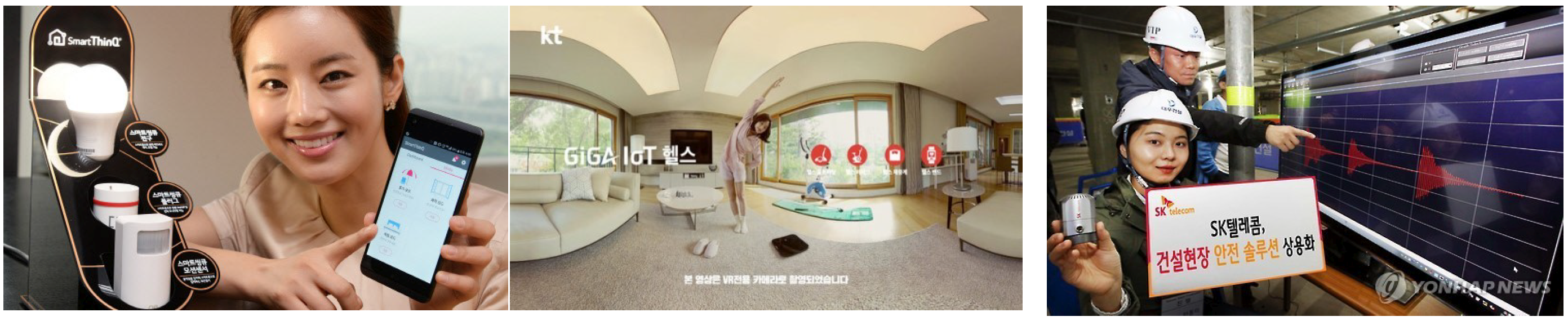 Figure 3. Advertisement to promote subscription of IoT service published by three major telcos